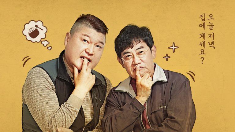 วาไรตี้สุดฮิตของเกาหลี
